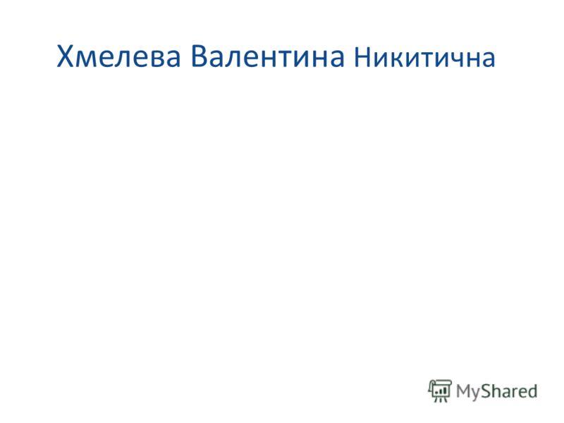 Хмелева Валентина Никитична