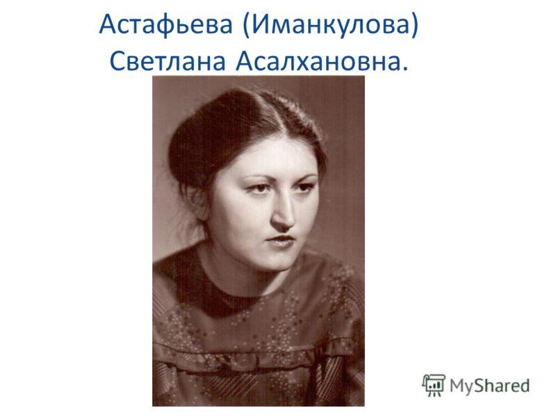 Астафьева (Иманкулова) Светлана Асалхановна.