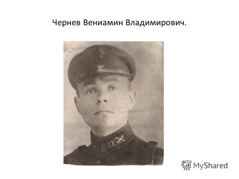 Чернев Вениамин Владимирович.