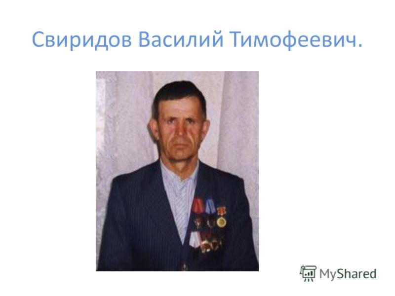 Свиридов Василий Тимофеевич.