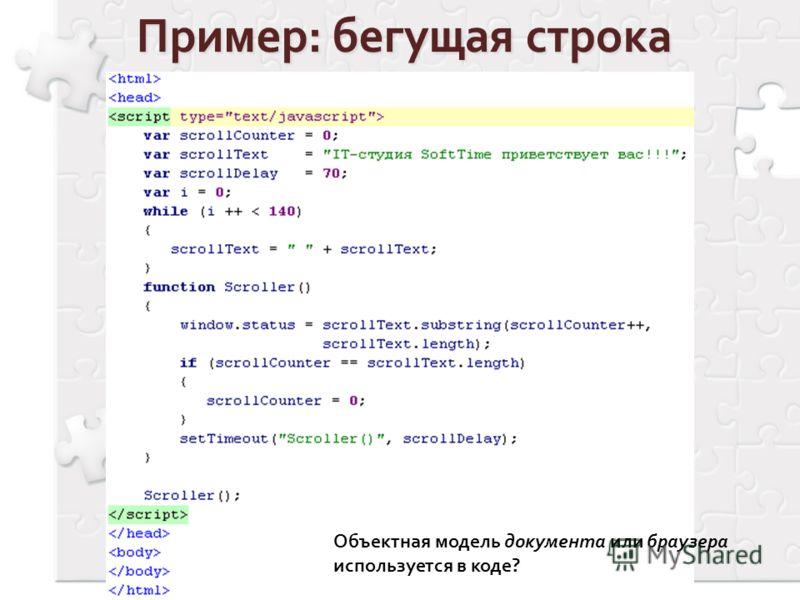 Объектная модель документа или браузера используется в коде?