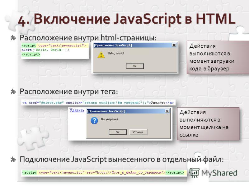 Действия выполняются в момент загрузки кода в браузер Действия выполняются в момент щелчка на ссылке