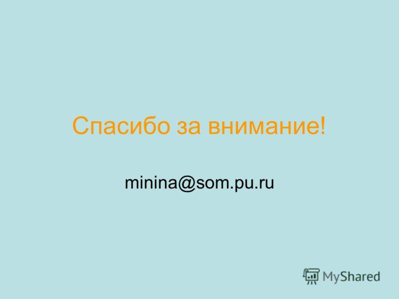Спасибо за внимание! minina@som.pu.ru