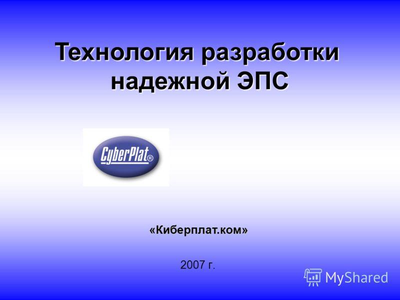 1 Технология разработки надежной ЭПС 2007 г. «Киберплат.ком»