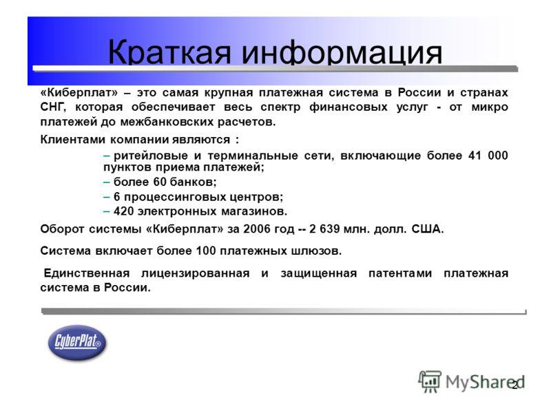 2 Краткая информация «Киберплат» – это самая крупная платежная система в России и странах СНГ, которая обеспечивает весь спектр финансовых услуг - от микро платежей до межбанковских расчетов. Клиентами компании являются : – ритейловые и терминальные