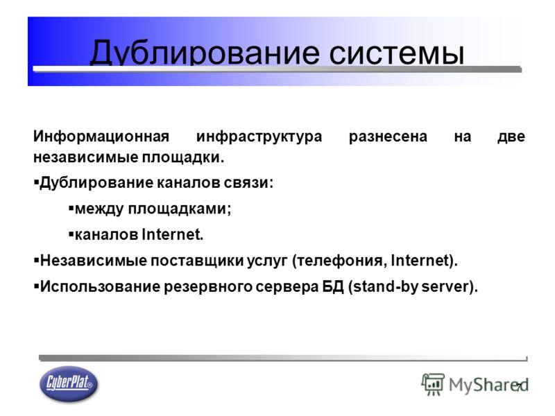 7 Дублирование системы Информационная инфраструктура разнесена на две независимые площадки. Дублирование каналов связи: между площадками; каналов Internet. Независимые поставщики услуг (телефония, Internet). Использование резервного сервера БД (stand