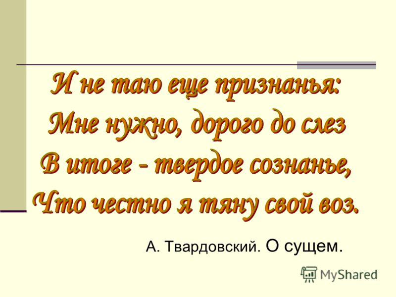 А. Твардовский. О сущем.