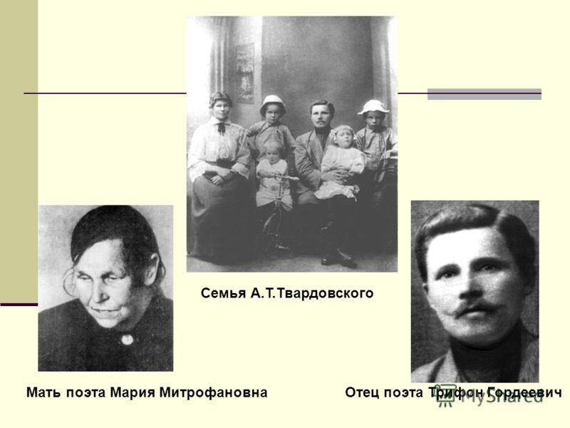 Семья А.Т.Твардовского Мать поэта Мария МитрофановнаОтец поэта Трифон Гордеевич