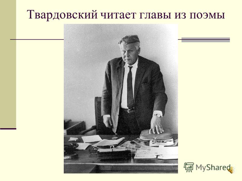 Твардовский читает главы из поэмы