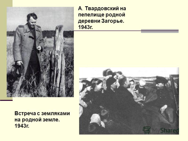 А. Твардовский на пепелище родной деревни Загорье. 1943г. Встреча с земляками на родной земле. 1943г.