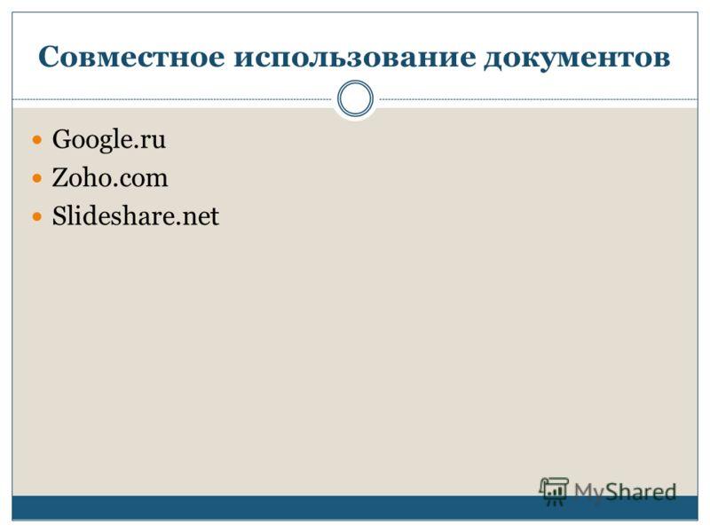 Совместное использование документов Google.ru Zoho.com Slideshare.net
