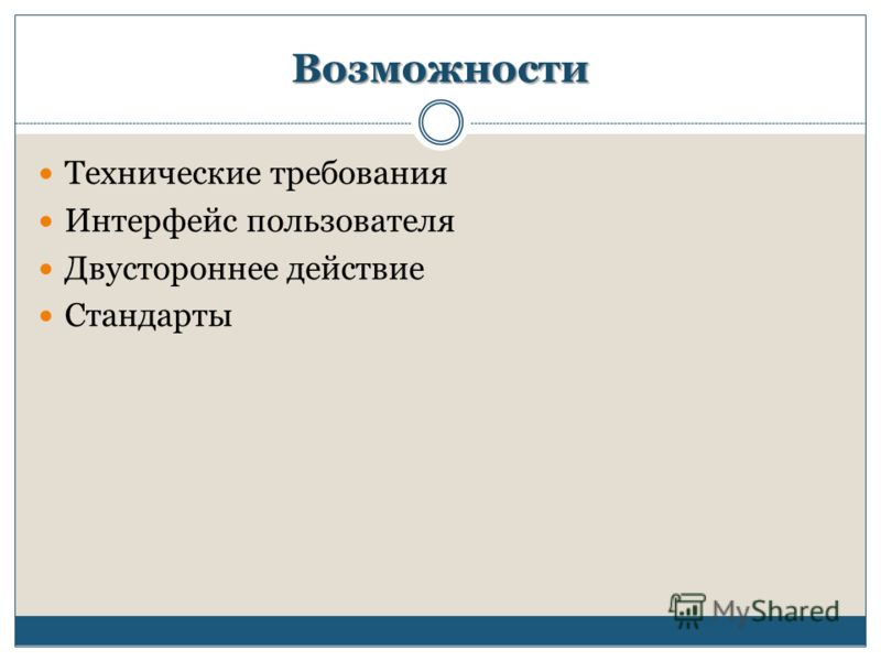 Возможности Технические требования Интерфейс пользователя Двустороннее действие Стандарты