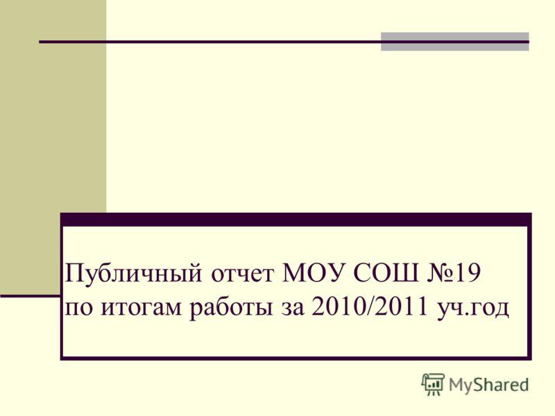 Публичный отчет МОУ СОШ 19 по итогам работы за 2010/2011 уч.год