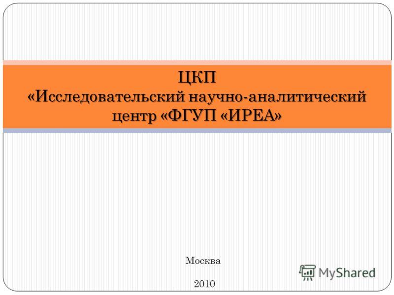 ЦКП «Исследовательский научно-аналитический центр «ФГУП «ИРЕА» Москва 2010