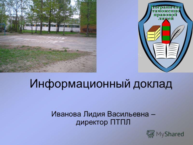 Информационный доклад Иванова Лидия Васильевна – директор ПТПЛ
