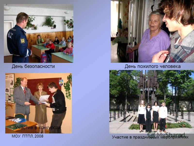 МОУ ПТПЛ, 20086 День безопасностиДень пожилого человека Участие в конкурсах Участие в праздничных мероприятиях