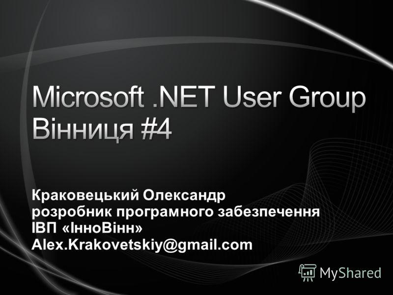 Краковецький Олександр розробник програмного забезпечення ІВП «ІнноВінн» Alex.Krakovetskiy@gmail.com