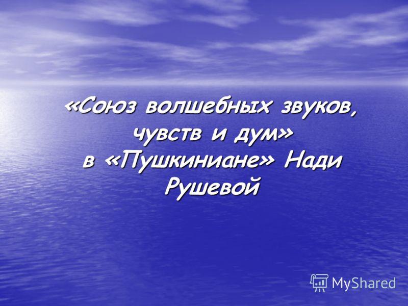 «Союз волшебных звуков, чувств и дум» в «Пушкиниане» Нади Рушевой
