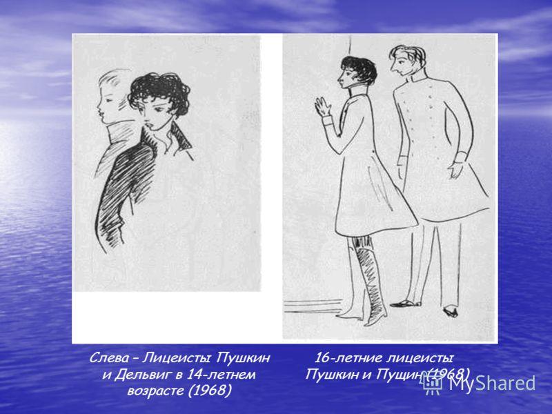 16-летние лицеисты Пушкин и Пущин (1968) Слева – Лицеисты Пушкин и Дельвиг в 14-летнем возрасте (1968)