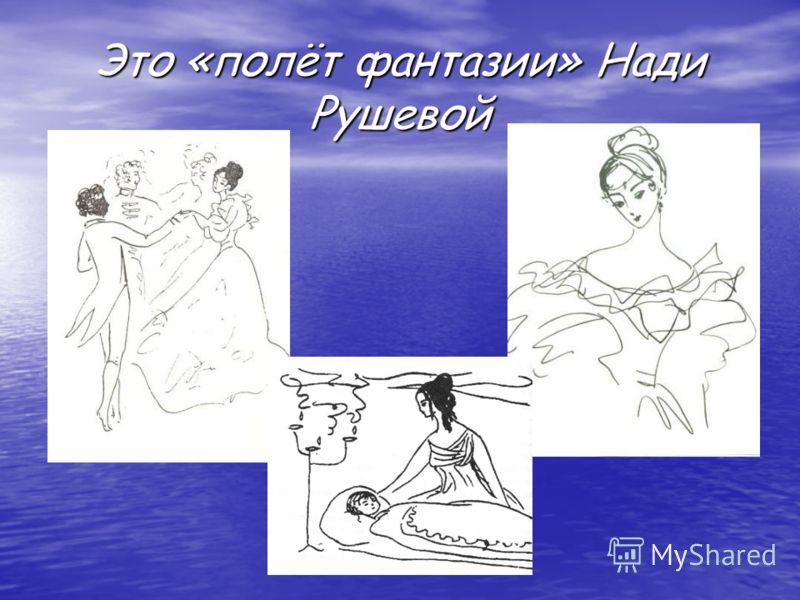 Это «полёт фантазии» Нади Рушевой