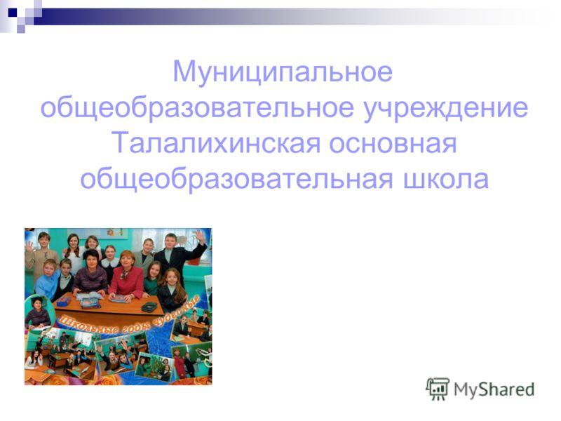 Муниципальное общеобразовательное учреждение Талалихинская основная общеобразовательная школа