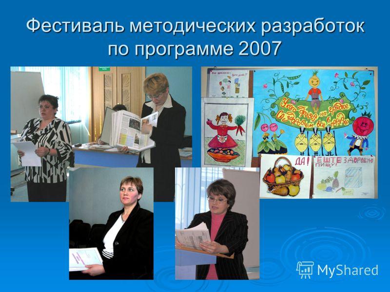 Фестиваль методических разработок по программе 2007