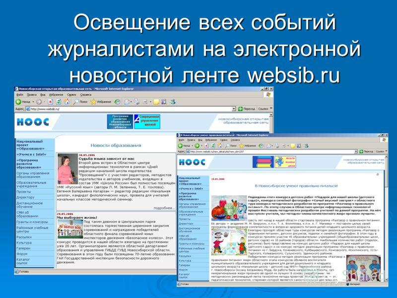 Освещение всех событий журналистами на электронной новостной ленте websib.ru