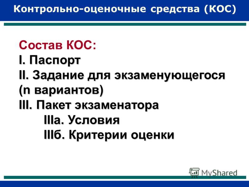 Состав КОС: I. Паспорт II. Задание для экзаменующегося (n вариантов) III. Пакет экзаменатора IIIа. Условия IIIб. Критерии оценки Контрольно-оценочные средства (КОС)