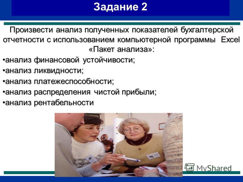 Задание 2 Произвести анализ полученных показателей бухгалтерской отчетности с использованием компьютерной программы Excel «Пакет анализа»: анализ финансовой устойчивости;анализ финансовой устойчивости; анализ ликвидности;анализ ликвидности; анализ пл