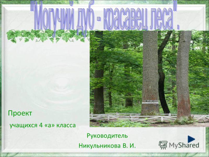 Проект учащихся 4 «а» класса Руководитель Никульникова В. И.