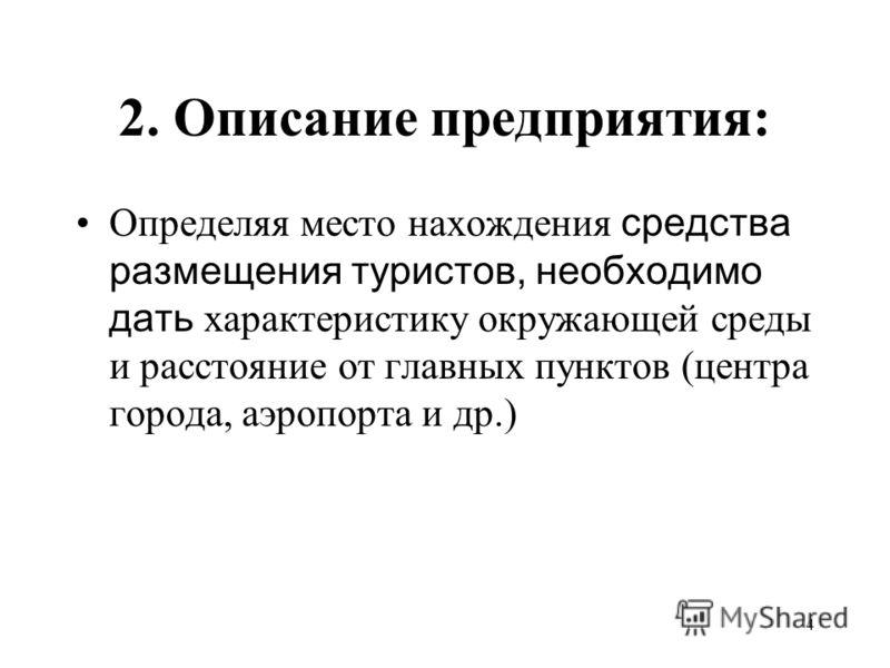 3 1. Сведение о предприятии: 1.Название 2.Год постройки или реновации 3.Позиционирование на рынке (тип предприятия, категория) 4.Место нахождения (адрес)
