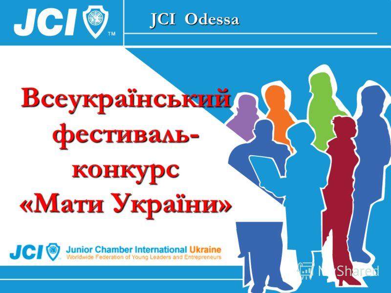 Всеукраїнський фестиваль- конкурс «Мати України» JCI Odessa