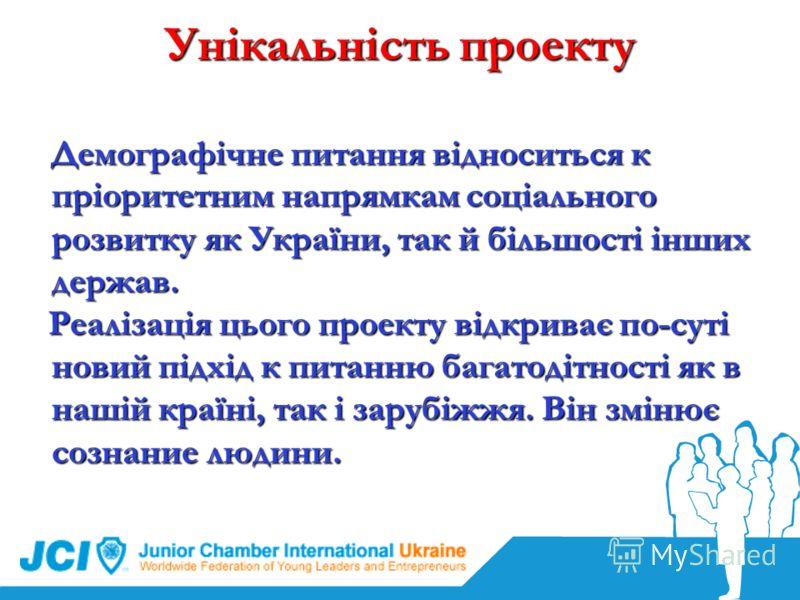 Унікальність проекту Демографічне питання відноситься к пріоритетним напрямкам соціального розвитку як України, так й більшості інших держав. Демографічне питання відноситься к пріоритетним напрямкам соціального розвитку як України, так й більшості і
