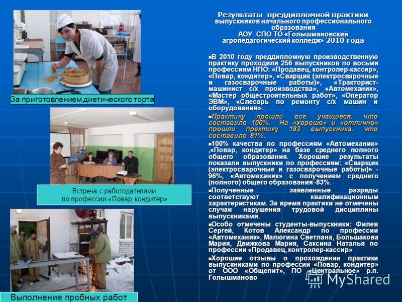 Результаты преддипломной практики выпускников начального профессионального образования АОУ СПО ТО «Голышмановский агропедагогический колледж» 2010 года В 2010 году преддипломную производственную практику проходили 256 выпускников по восьми профессиям