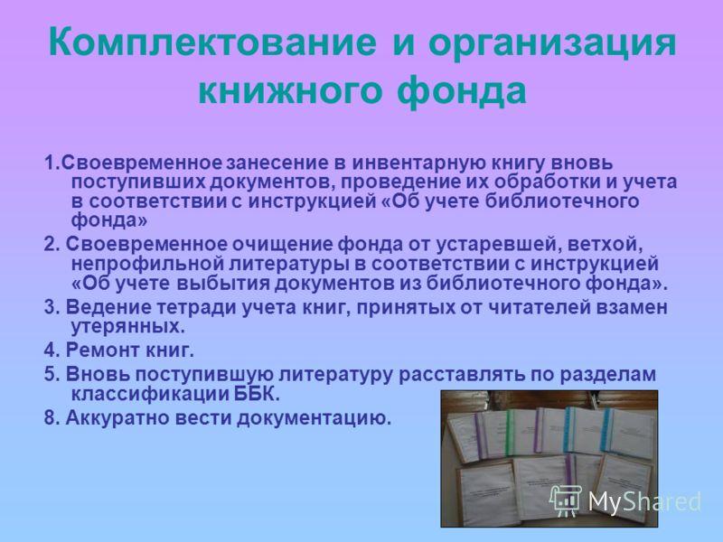 Скачать инвентарную книгу для школьной библиотеки