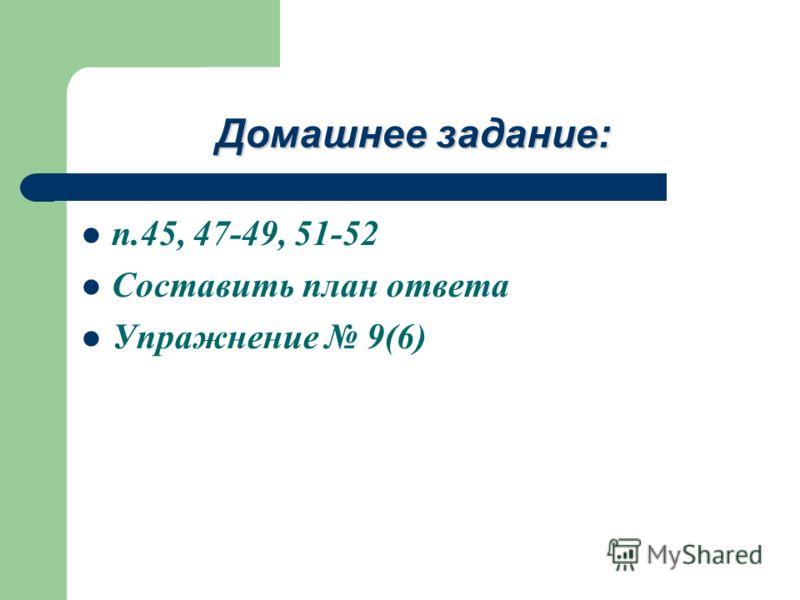 Домашнее задание: п.45, 47-49, 51-52 Составить план ответа Упражнение 9(6)