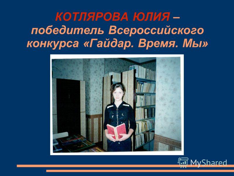 КОТЛЯРОВА ЮЛИЯ – победитель Всероссийского конкурса «Гайдар. Время. Мы»