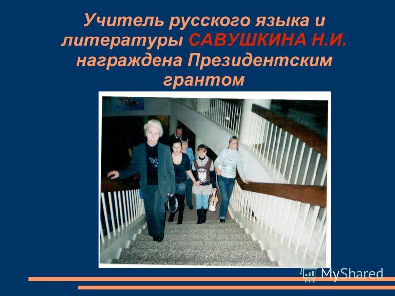 Учитель русского языка и литературы САВУШКИНА Н.И. награждена Президентским грантом