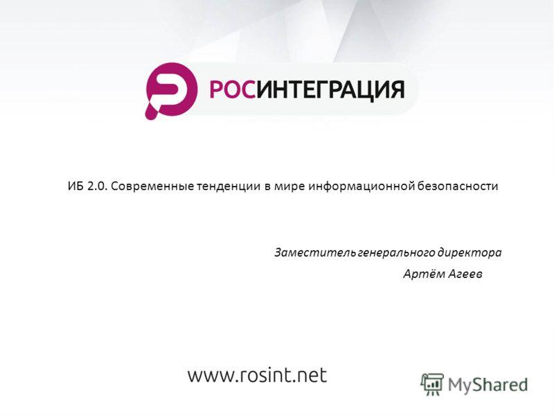 ИБ 2.0. Современные тенденции в мире информационной безопасности Артём Агеев Заместитель генерального директора
