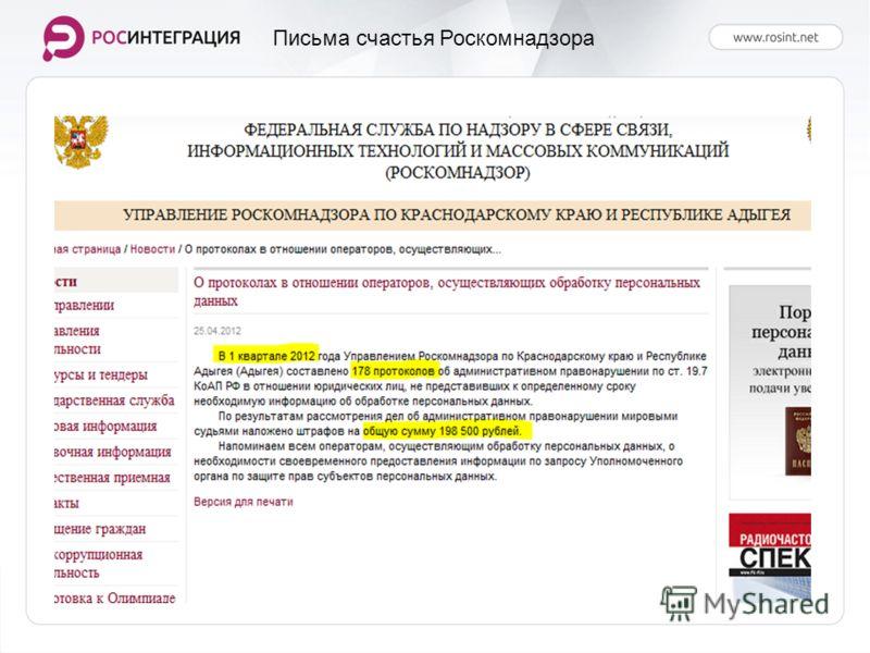Письма счастья Роскомнадзора