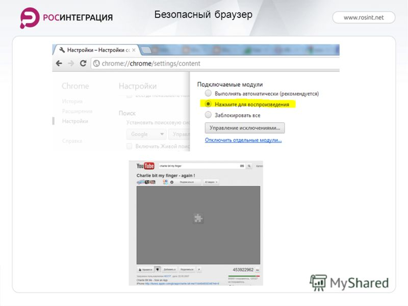 Безопасный браузер