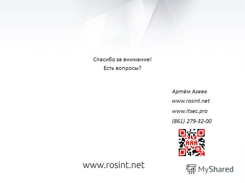 Спасибо за внимание! Есть вопросы? Артём Агеев www.itsec.pro (861) 279-32-00 www.rosint.net
