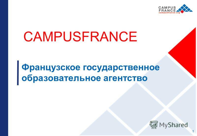 CAMPUSFRANCE Французское государственное образовательное агентство 1