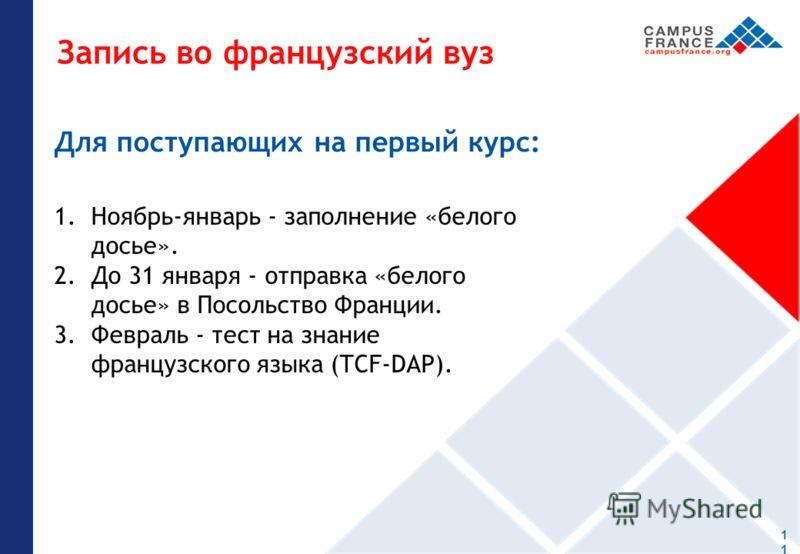 11 1.Ноябрь-январь - заполнение «белого досье». 2.До 31 января - отправка «белого досье» в Посольство Франции. 3.Февраль - тест на знание французского языка (TCF-DAP). Для поступающих на первый курс:
