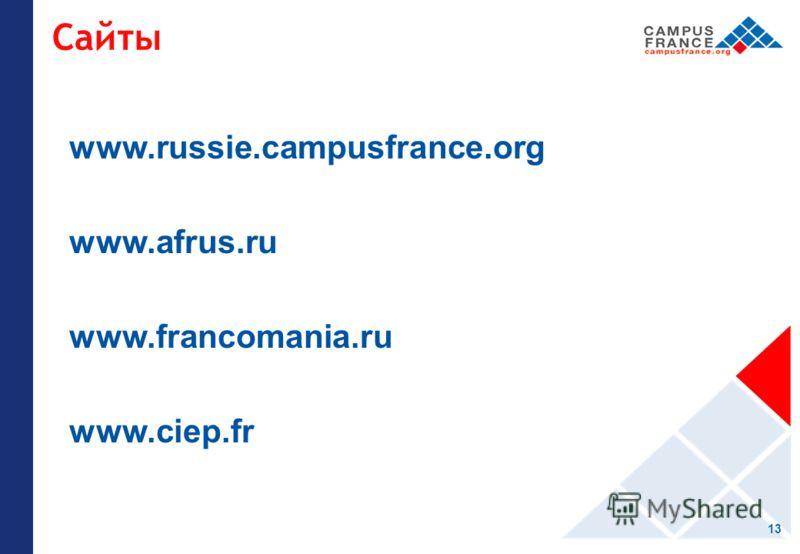 Сайты www.russie.campusfrance.org www.afrus.ru www.francomania.ru www.ciep.fr 13