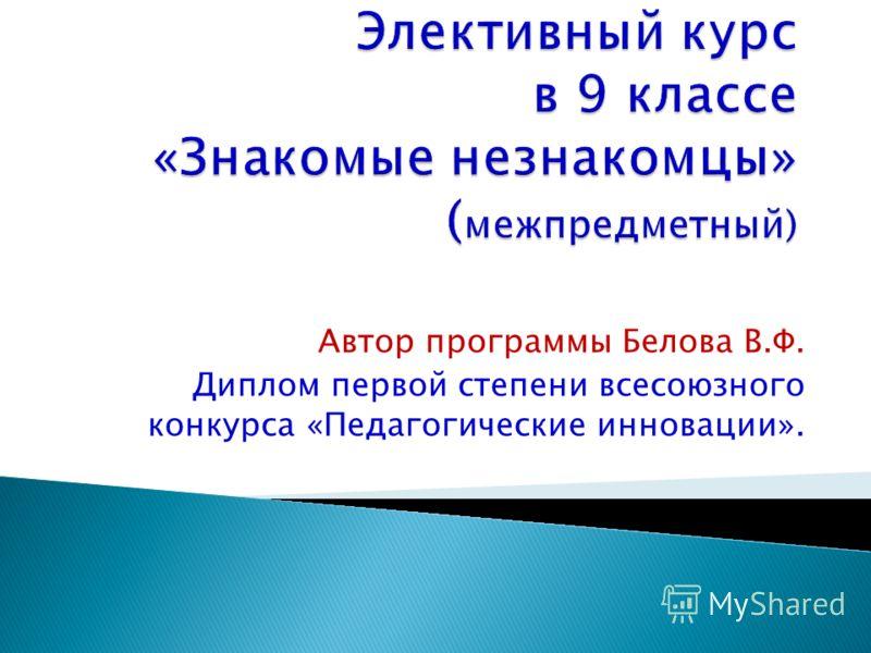Автор программы Белова В.Ф. Диплом первой степени всесоюзного конкурса «Педагогические инновации».