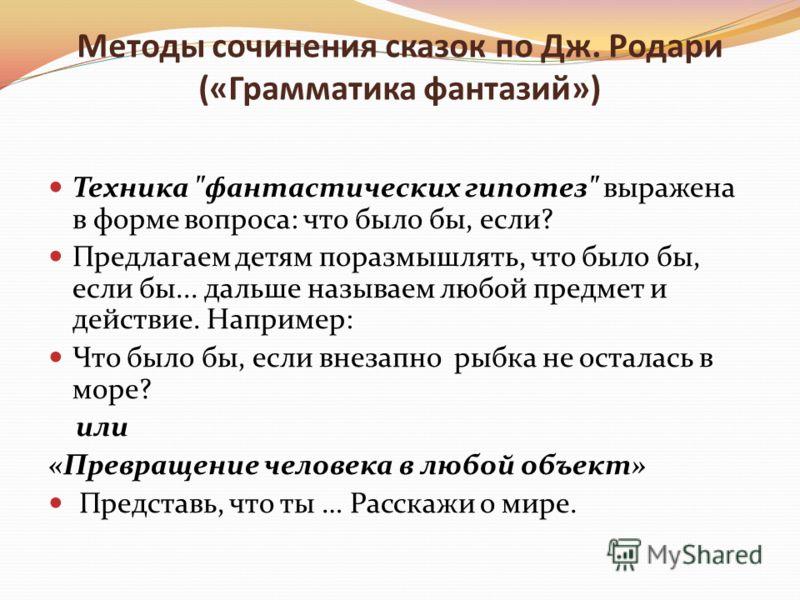 Методы сочинения сказок по Дж. Родари («Грамматика фантазий») Техника
