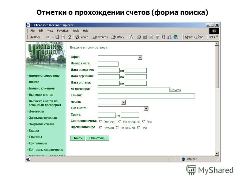 Отметки о прохождении счетов (форма поиска)