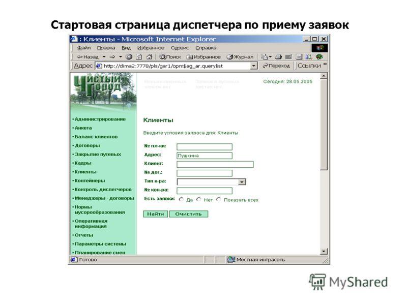 Стартовая страница диспетчера по приему заявок