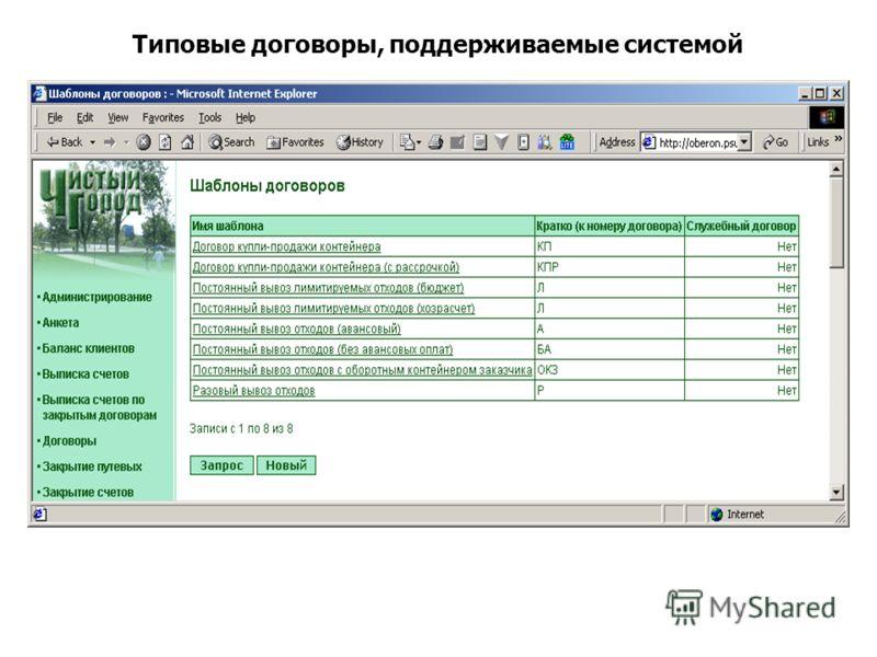 Типовые договоры, поддерживаемые системой